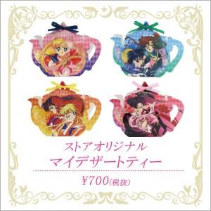 Sailor Moon Store - Tea