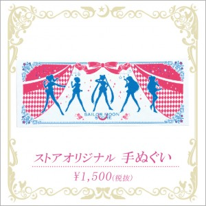 Sailor Moon Store - Towel?