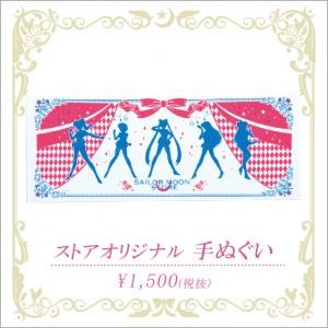 Sailor Moon Store - Towel?