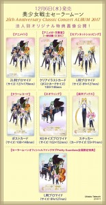 Pretty Guardian Sailor Moon 25th Anniversary Classic Concert Album vendor exclusive items