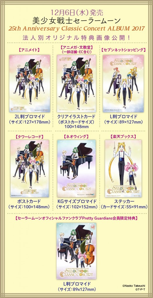 Pretty Guardian Sailor Moon 25th Anniversary Classic Concert Album vendor exclusive items