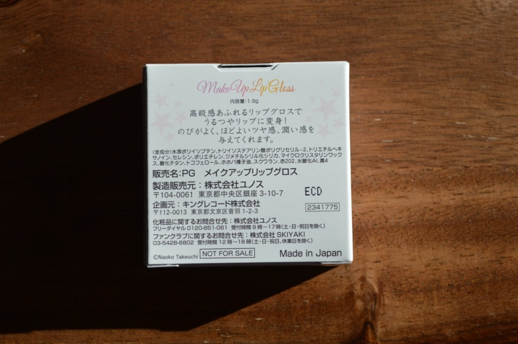 Sailor Moon Official Fan Club - 1st Year Lip Gloss