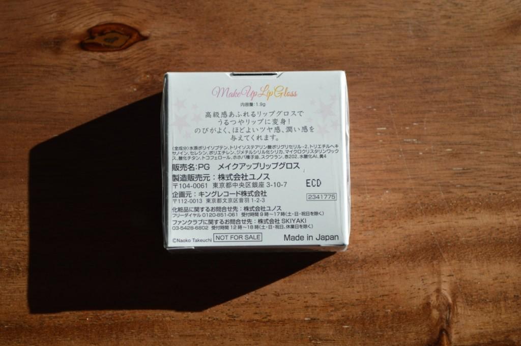 Sailor Moon Official Fan Club - 1st Year Lip Gloss