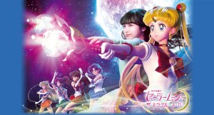CG Sailor Moon and the Sailor Team - Sailor Moon The Miracle 4-D Attraction