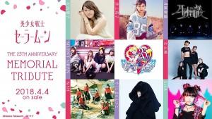 Sailor Moon The 25th Anniversary Memorial Tribute Album