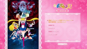 Sailor Moon R The Movie Blu-Ray - Bonus Features Menu
