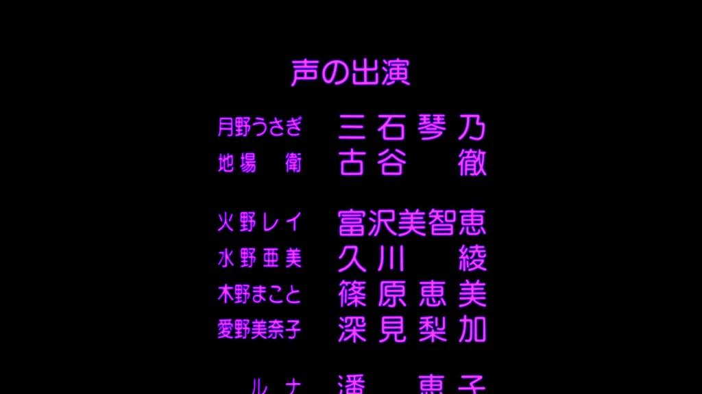 Sailor Moon R The Movie - Credits
