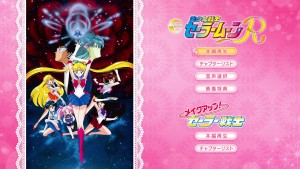 Sailor Moon R The Movie Blu-Ray - Menu