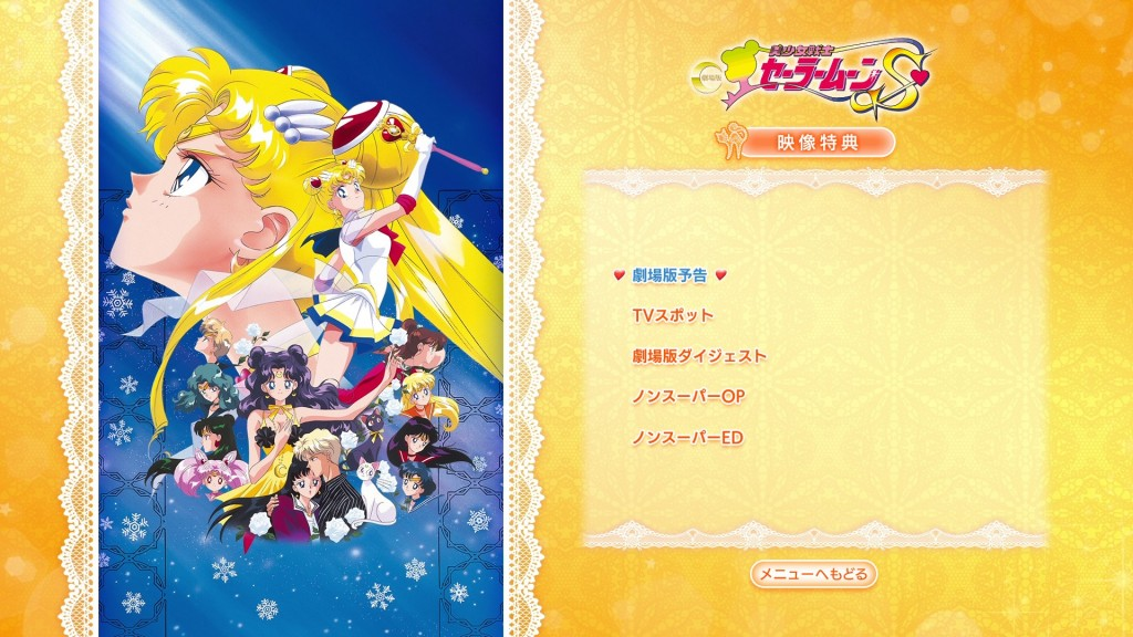 Sailor Moon S The Movie Blu-Ray - Bonus Features Menu