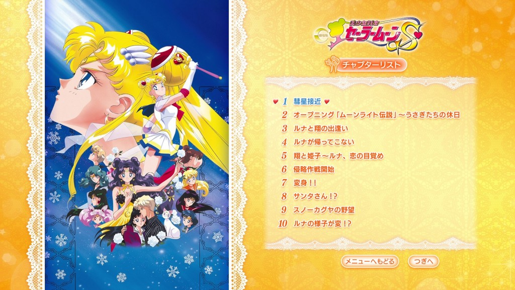 Sailor Moon S The Movie Blu-Ray - Scene Selection Menu 1