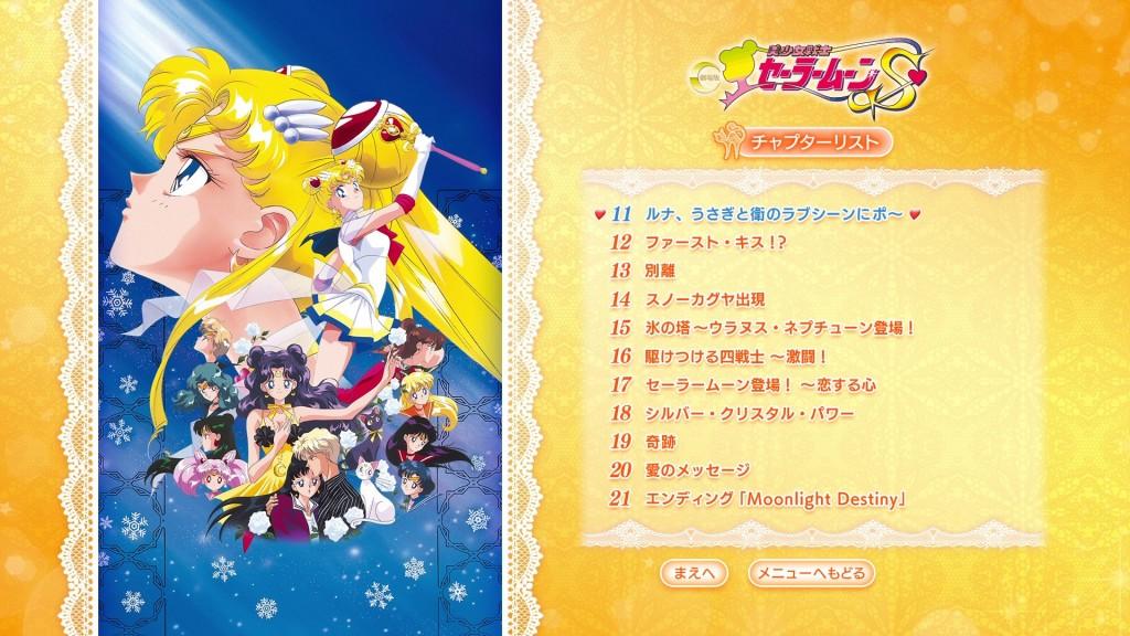 Sailor Moon S The Movie Blu-Ray - Scene Selection Menu 2