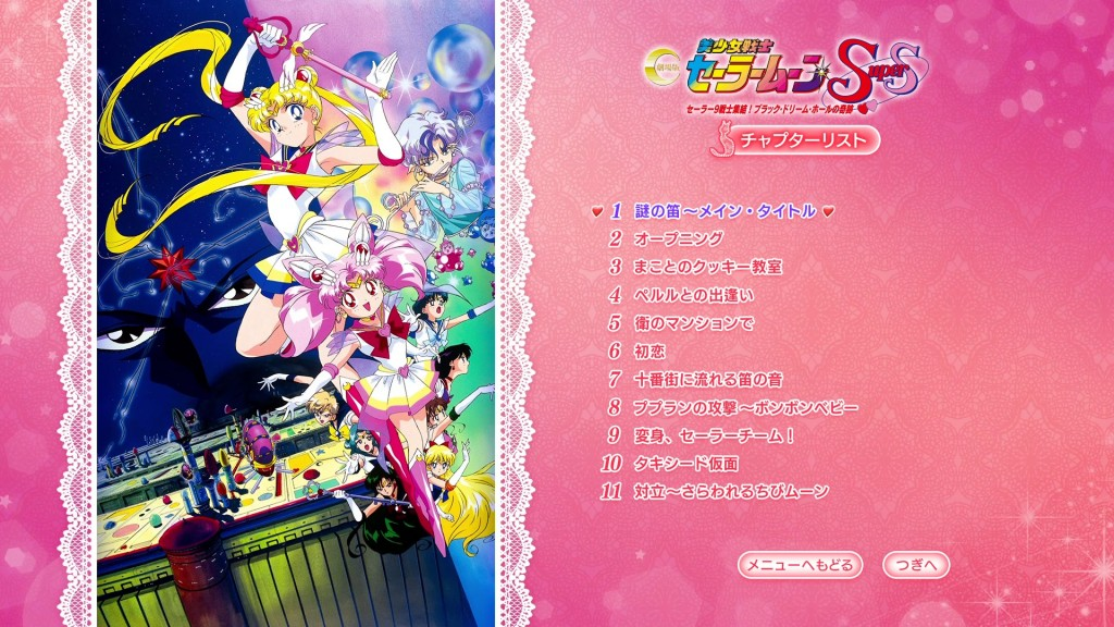 Sailor Moon SuperS The Movie - Scene Selection Menu 1