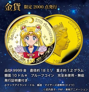 Sailor Moon Collectible Coin - Gold