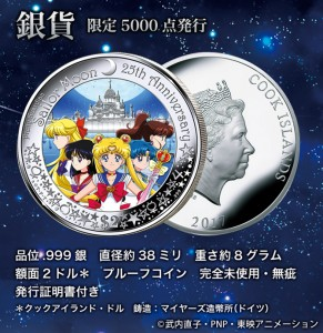 Sailor Moon Collectible Coin - Silver