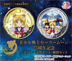 Sailor Moon Collectible Coins - Gold and Silver