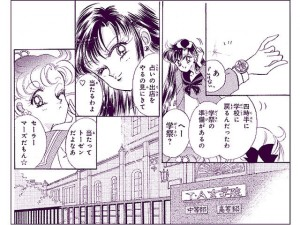 A page from the Sailor Moon manga from Tokyo Calendar