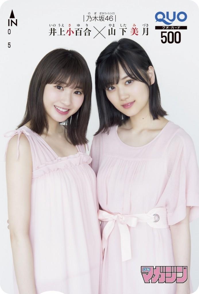Nogizaka46 x Sailor Moon Musical - Sayuri Inoue and Mizuki Yamashita in Weekly Shonen Magazine