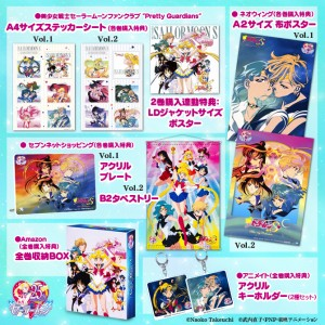 Sailor Moon S Blu-Ray vendor exclusive bonuses