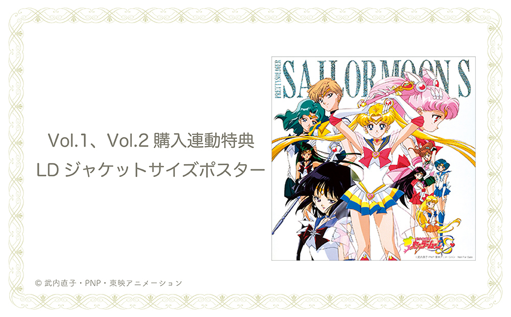 Sailor Moon S Blu-Ray Fan Club exclusive