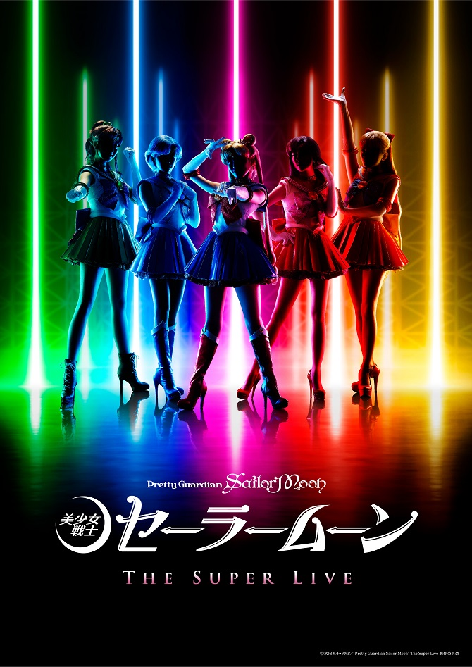 Pretty Guardian Sailor Moon The Super Live - Poster