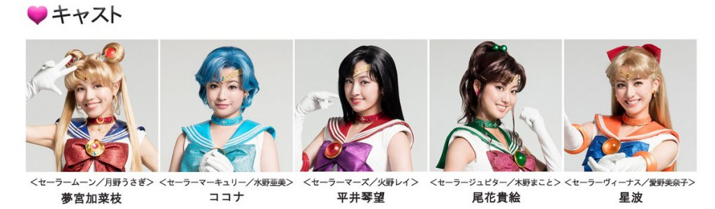 Sailor Moon The Super Live Musical - Pink Heart Cast