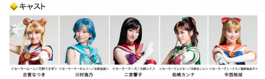 Sailor Moon The Super Live Musical - Yellow Diamond Cast