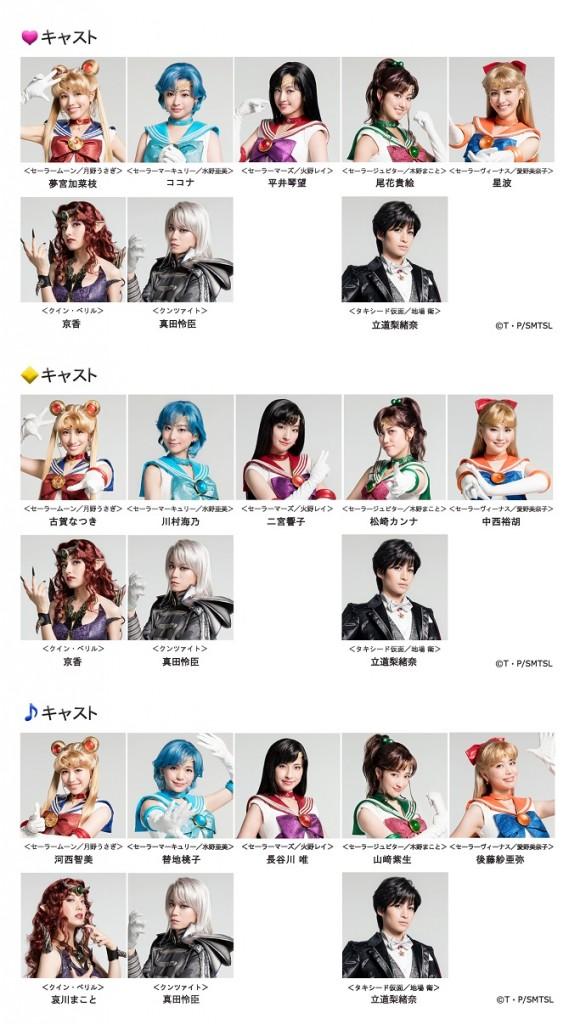 Pretty Guardian Sailor Moon The Super Live musical cast