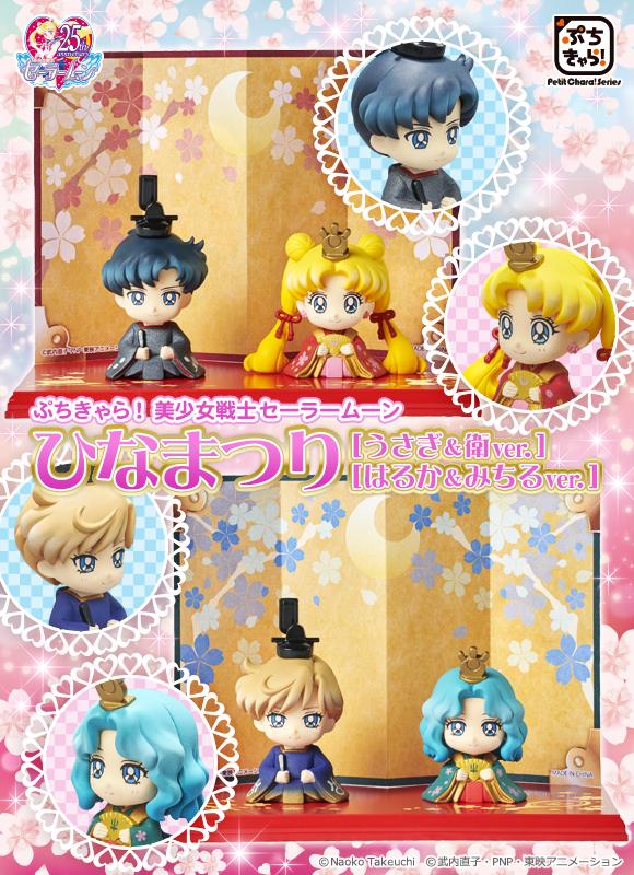 Hinamatsuri Petit Chara - Mamoru and Usagi, Haruka and Michiru