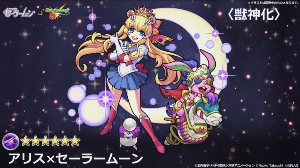 Alice Sailor Moon in Monster Strike