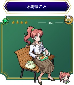 Makoto Kino in Monster Strike