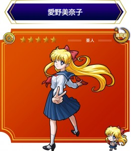 Minako Aino in Monster Strike
