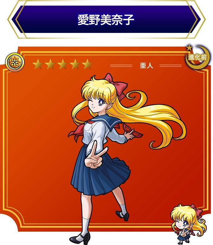 Minako Aino in Monster Strike