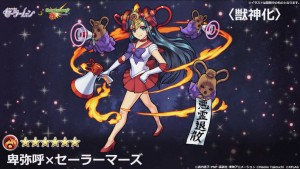 Sailor Mars in Monster Strike