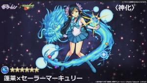 Sailor Mercury in Monster Strike