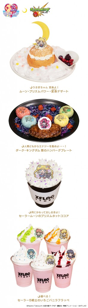 Sailor Moon Crystal x Monster Strike food