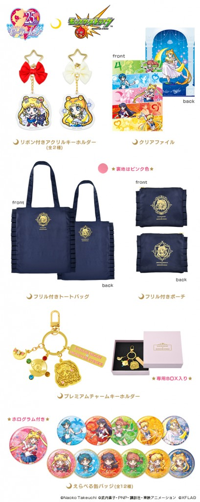 Sailor Moon Crystal x Monster Strike products