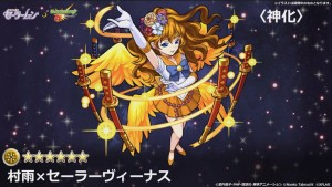 Sailor Venus in Monster Strike