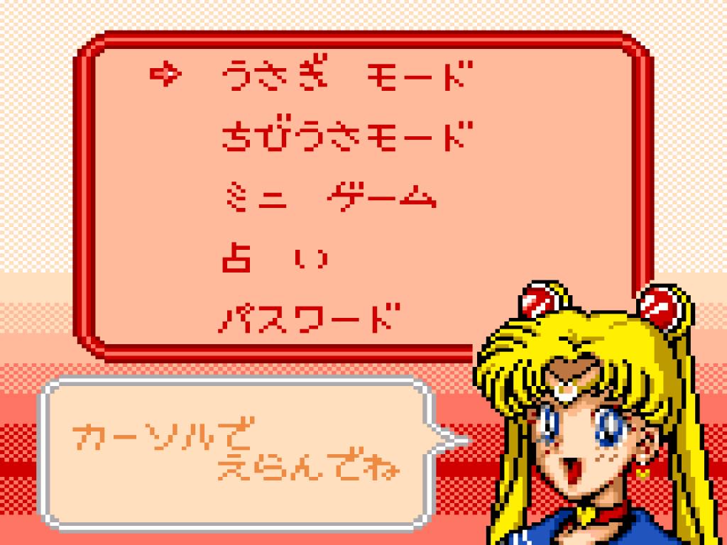 Pretty Guardian Sailor Moon S for Sega Game Gear - Japanese menu