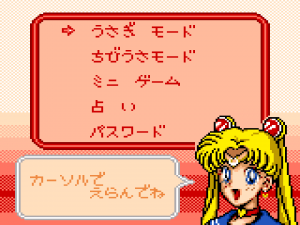Pretty Guardian Sailor Moon S for Sega Game Gear - Japanese menu