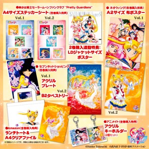 Sailor Moon SuperS Blu-Ray - Bonuses