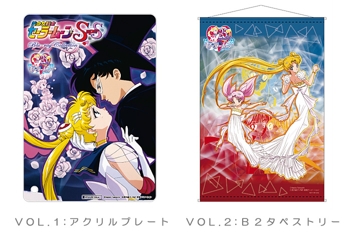 Sailor Moon SuperS Blu-Ray - Exclusive - Seven Net