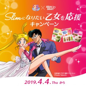 Sailor Moon x Slim Up Slim