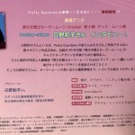 Kazuko Tadano Pretty Guardian Sailor Moon Official Fan Club interview