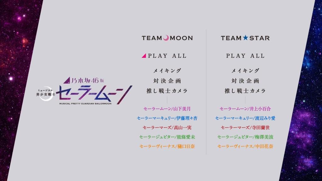 Nogizaka46 x Sailor Moon musical Blu-Ray - Bonus features - Menu