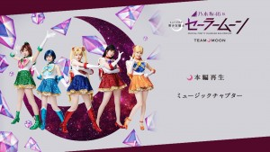 Nogizaka46 x Sailor Moon musical Blu-Ray - Team Moon - Menu