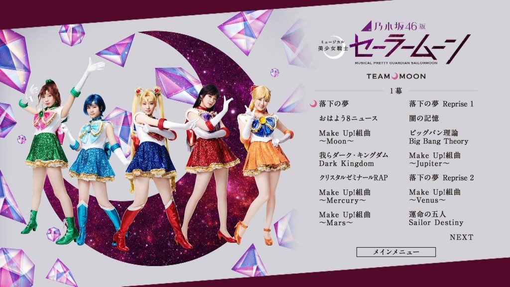 Nogizaka46 x Sailor Moon musical Blu-Ray - Team Moon - Scene Selection