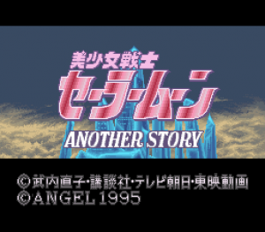 Pretty Soldier Sailor Moon: Another Story - Japanese version - Title