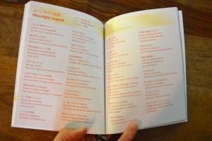 Sailor Moon Blu-Ray booklet - Sailor Moon R - Moonlight Legend lyrics