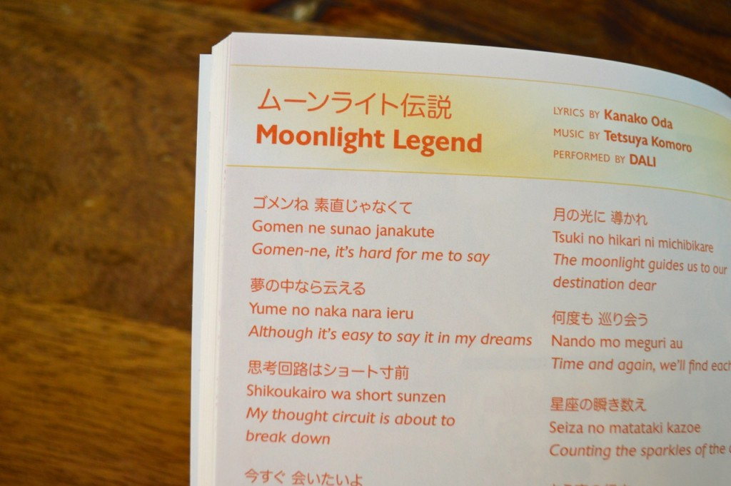Sailor Moon Blu-Ray booklet - Sailor Moon R - Moonlight Legend lyrics