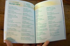 Sailor Moon Blu-Ray booklet - Sailor Moon SuperS - Moonlight Legend lyrics